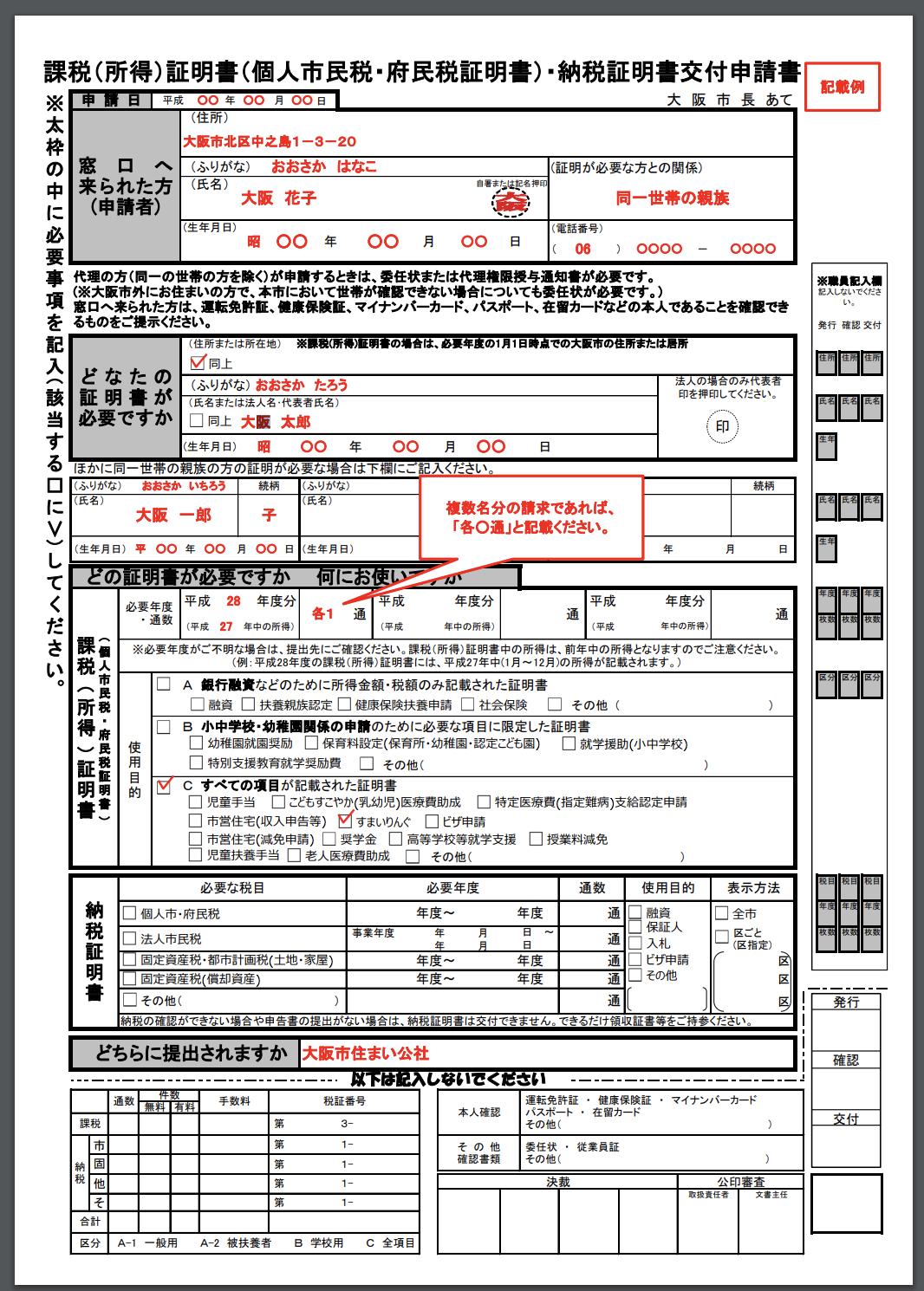 書 証明 と 証明 所得 書 課税
