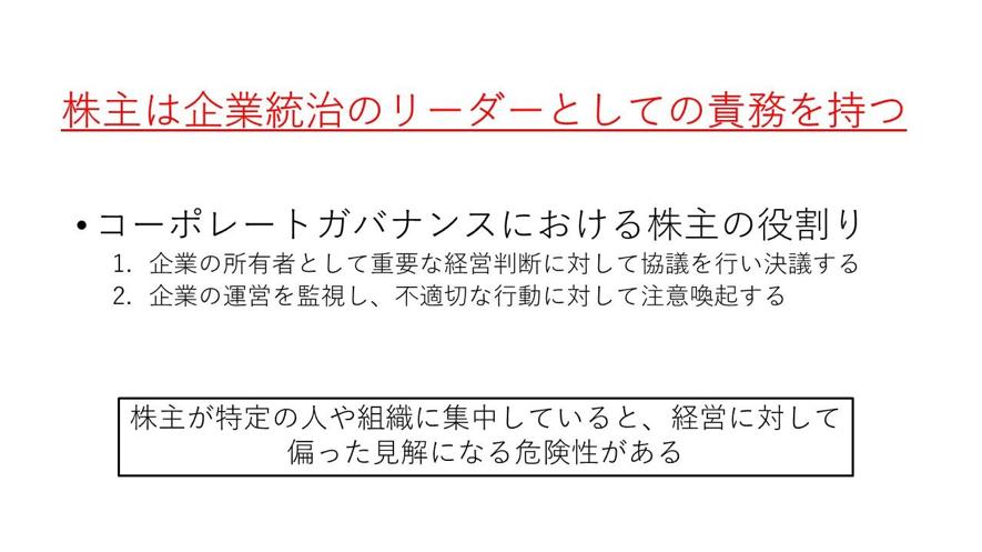 任天堂の株式売り出しとガバナンス~株式を買って経営に参加 ...