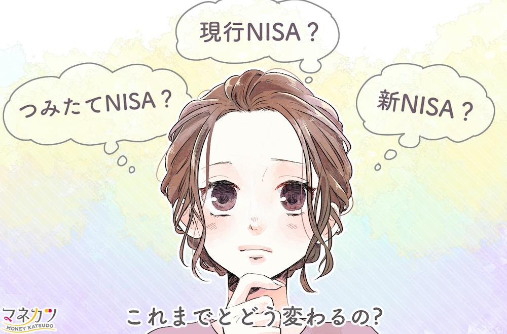 新NISA制度とはなにか?