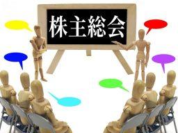 株主総会とは?開催時期や流れ、書面決議についてわかりやすく解説