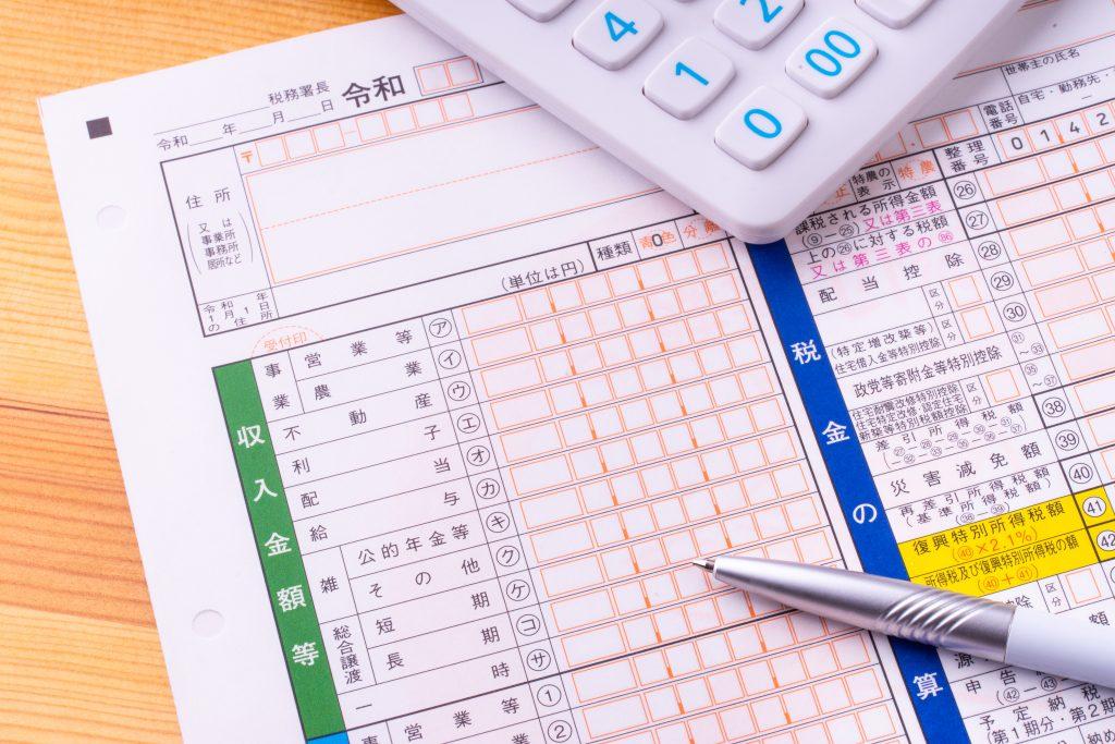 会社員も確定申告が必要?条件と税金の優遇措置を解説!