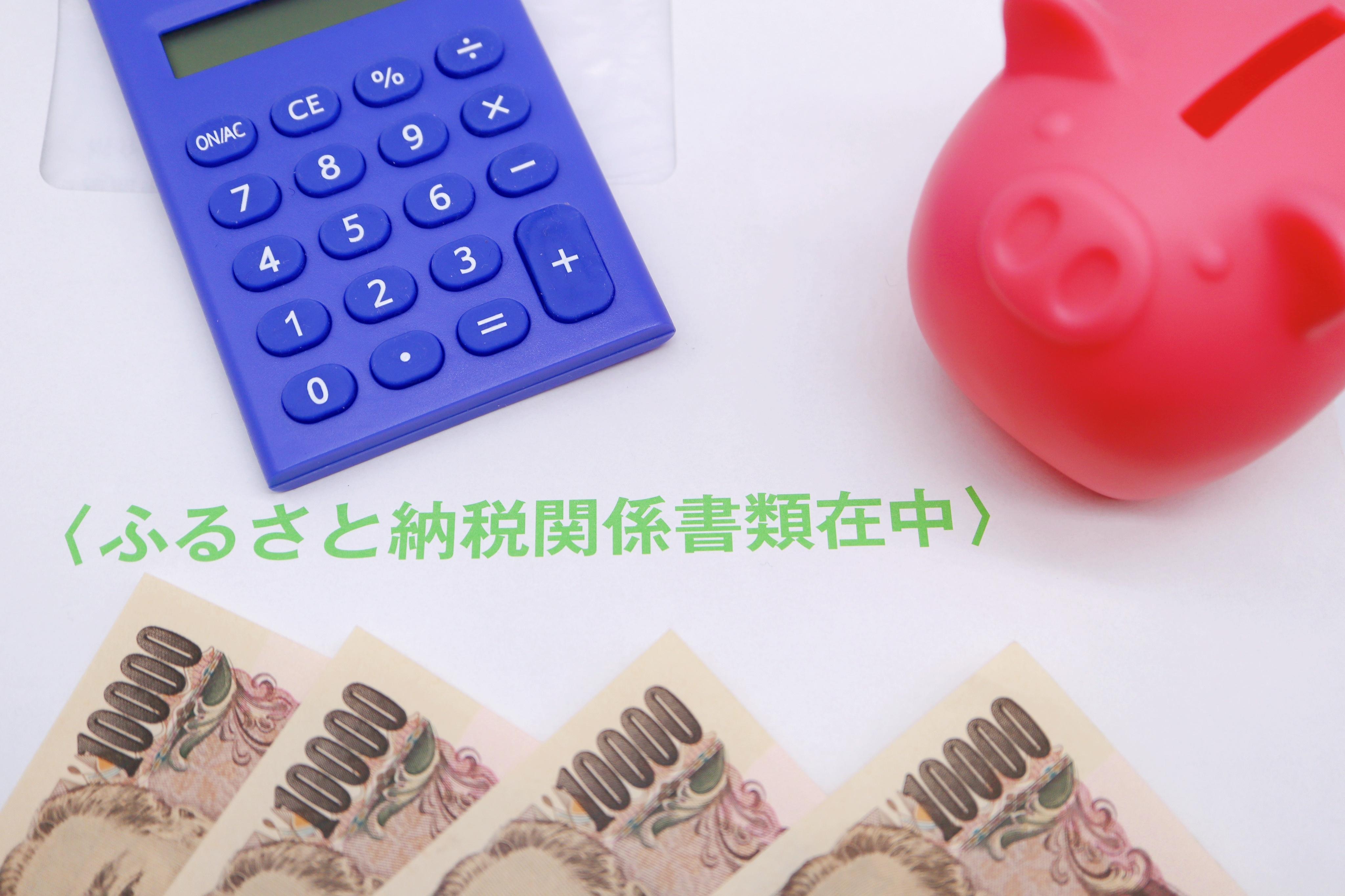 ふるさと納税のメリットとは?知っているとお得な内容をわかりやすく解説!