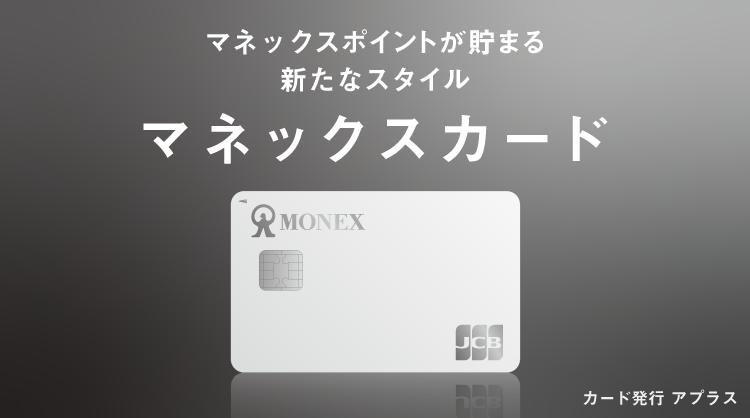 マネックスカードの画像
