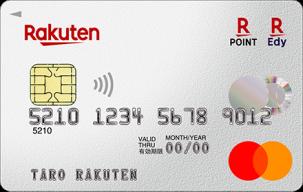 楽天カードの2枚目を発行するメリット・デメリットとは。家族カードとの違いについても解説!